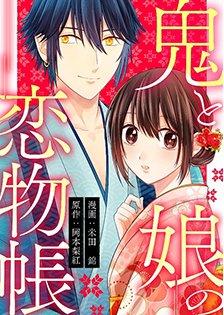 AMG_鬼と娘の恋物帳th.jpg