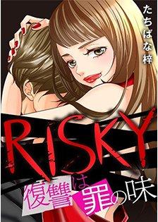 RISK表紙1th.jpg