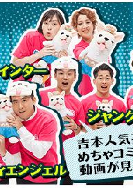 サムネ吉本人気芸人3組のめちゃコミック限定動画が見れる.png