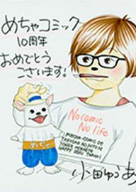 小田ゆうあ先生