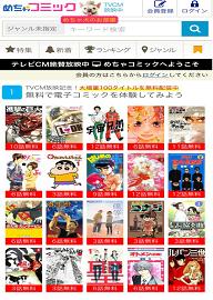 めちゃコミック TOPページ.png