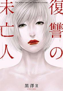 復讐の未亡人_icon.jpg