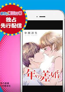 年の差婚キャプチャ_icon.jpg