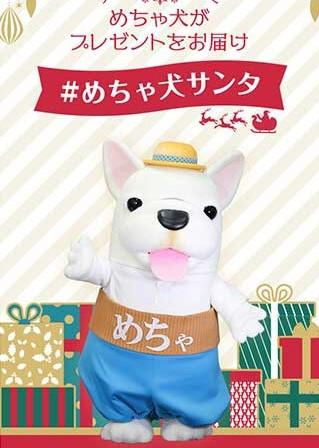 めちゃ犬サンタ-icon.jpg