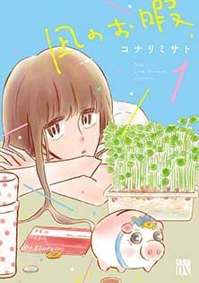 凪のお暇_icon.jpg
