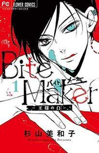 Bite-Maker~王様のΩ~_icon.jpg