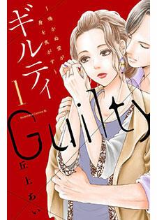 ギルティ_icon.jpg